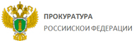 Прокуратура Республики Мордовия