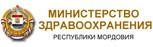 Министерство здравоохранения Республики Мордовия