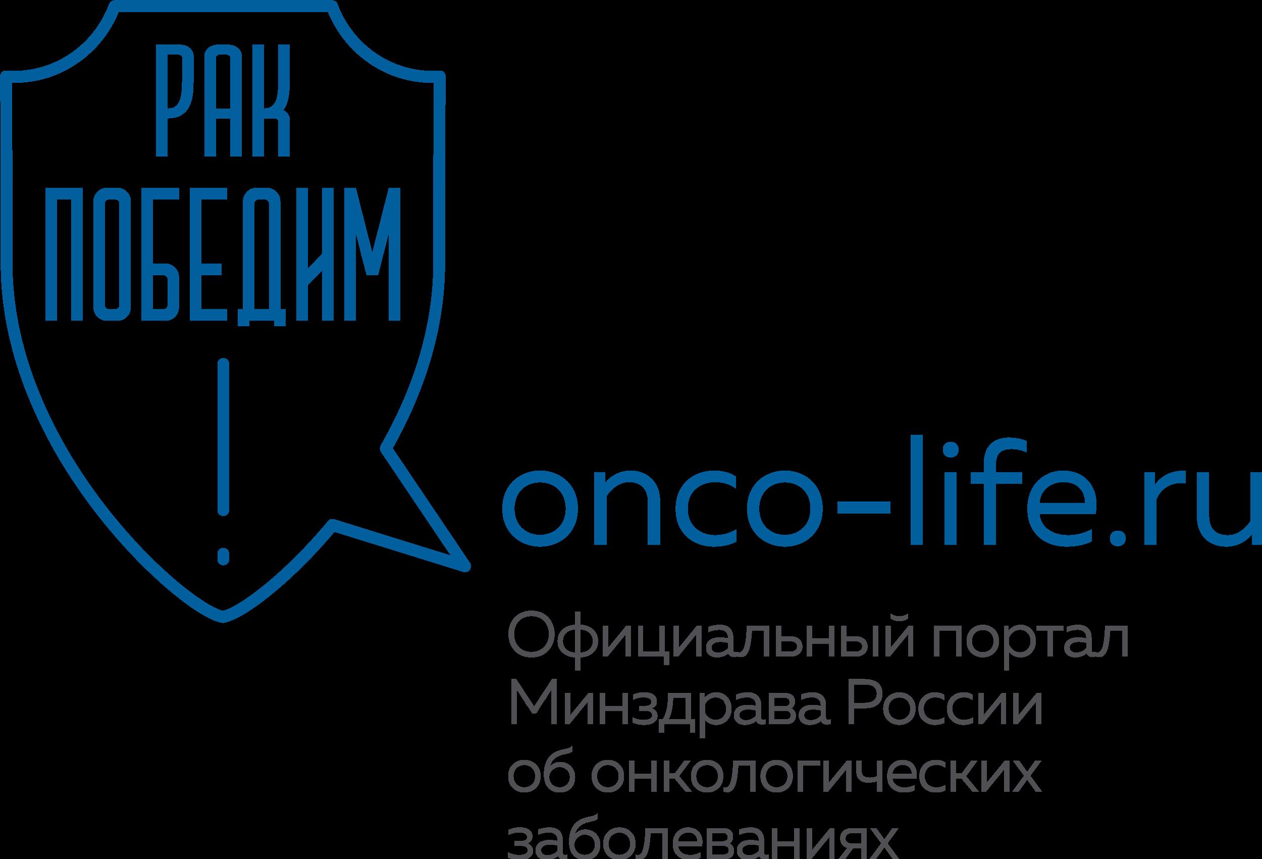 Официальный портал Минздрава России об онкологических заболеваниях Onco-life.ru